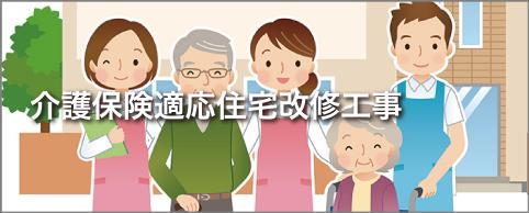 介護保険適応住宅改修工事